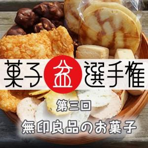 最強の「無印良品」お菓子チョイス王は誰だ!? 第三回「菓子盆選手権」