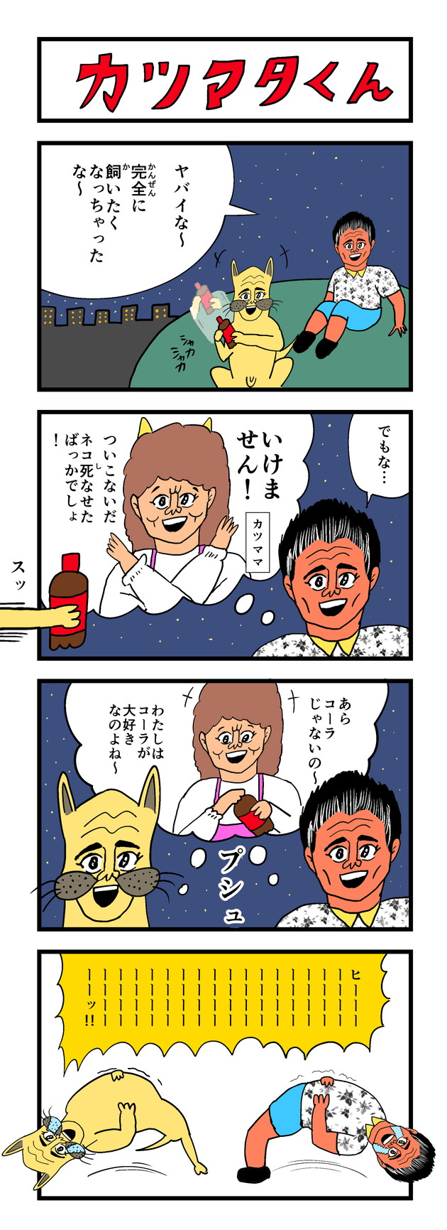 katu10[1]