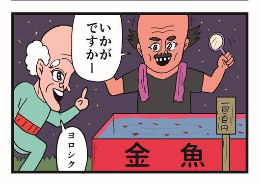 【4コマ漫画】金魚すくい