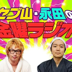セブ山・永田の金曜ラジオ!234「ザーメン飛ぶの飛ばないの総選挙(後編)」