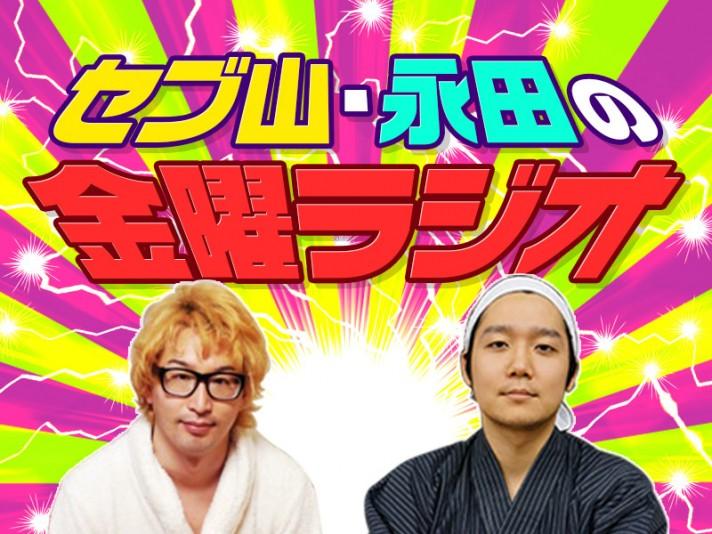 セブ山・永田の金曜ラジオ238「オモコロが早稲田で講演会をする時代…」