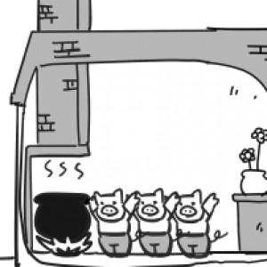 【4コママンガ】オオカミと3匹のこぶた (TAS)