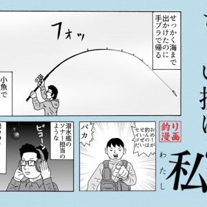 【釣り漫画】ちょい投げと私