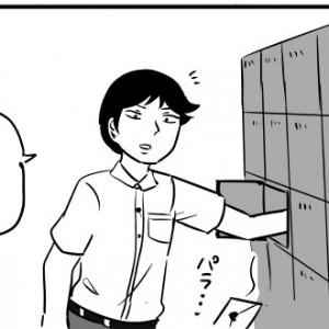 【4コマ漫画】告白