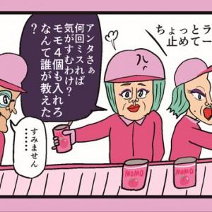 【6コマ漫画】『桃色片想い』の工場で働く労働者の実際