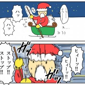 【クリスマス漫画】プレゼント大作戦!!
