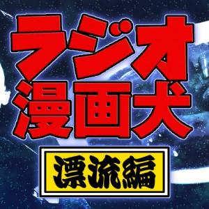 ラジオ漫画犬漂流編02「気を付けろ!奴が男子高校生を狙っている!の巻(前編)」
