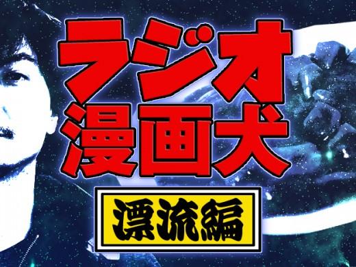 ラジオ漫画犬漂流編01「帰って来た男の巻」