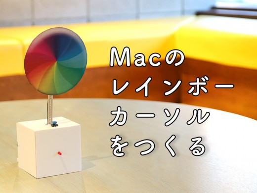 Macのレインボーカーソルを実際に作ってみたら可愛かった