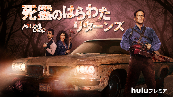 master_art_ASHvsEVILDEAD_re1