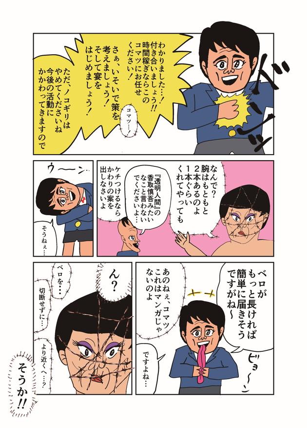 mikawa4_006
