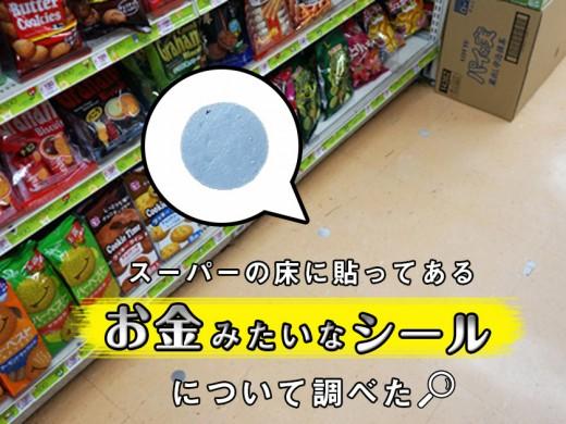 スーパーの床に貼ってあるお金みたいなシールについて調べてみた