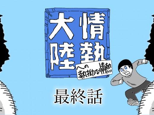【漫画】情熱大陸への執拗な情熱「最終話 上陸」