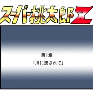 スーパー桃太郎Z