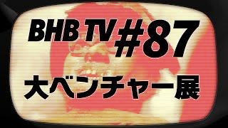 【バーグハンバーグバーグTV】家入一真のミイラを展示?! 大ベンチャー展