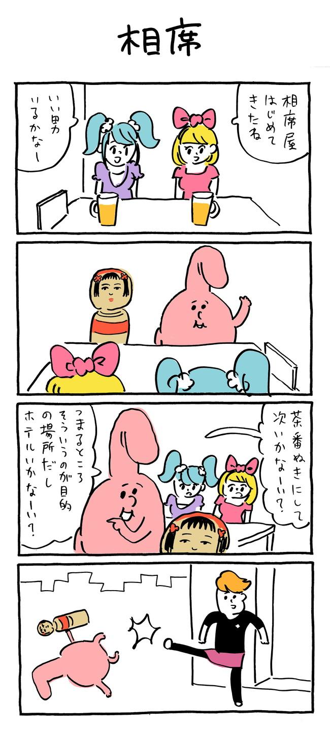 nasuritsuke_2