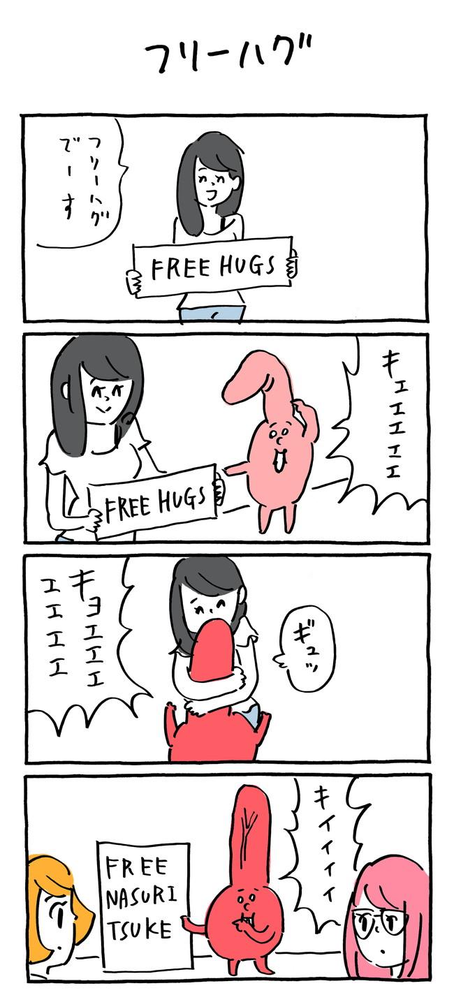 nasuritsuke_9