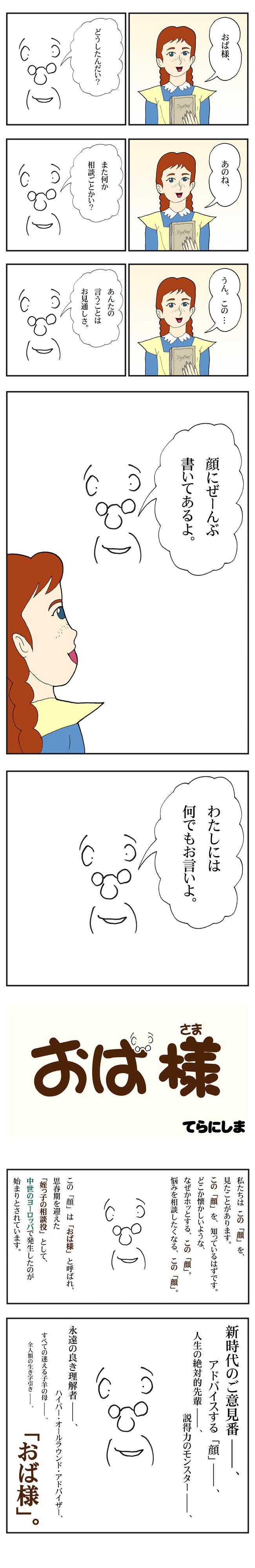 obasama_1