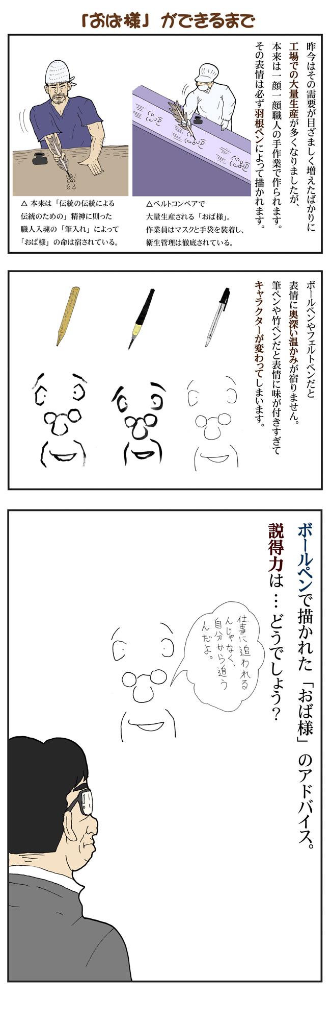 obasama_3