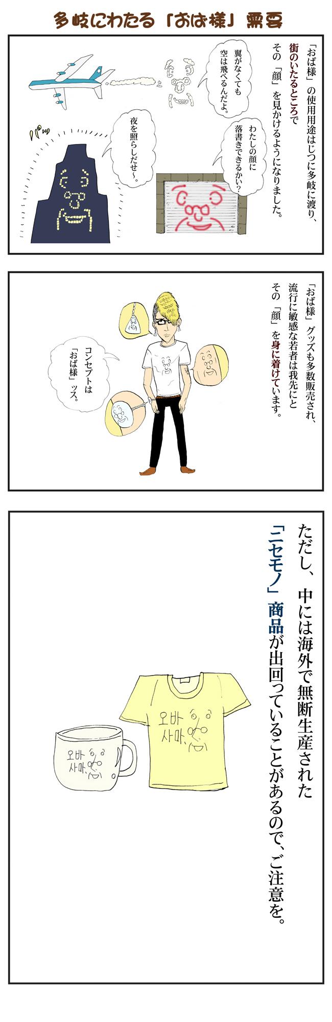 obasama_5