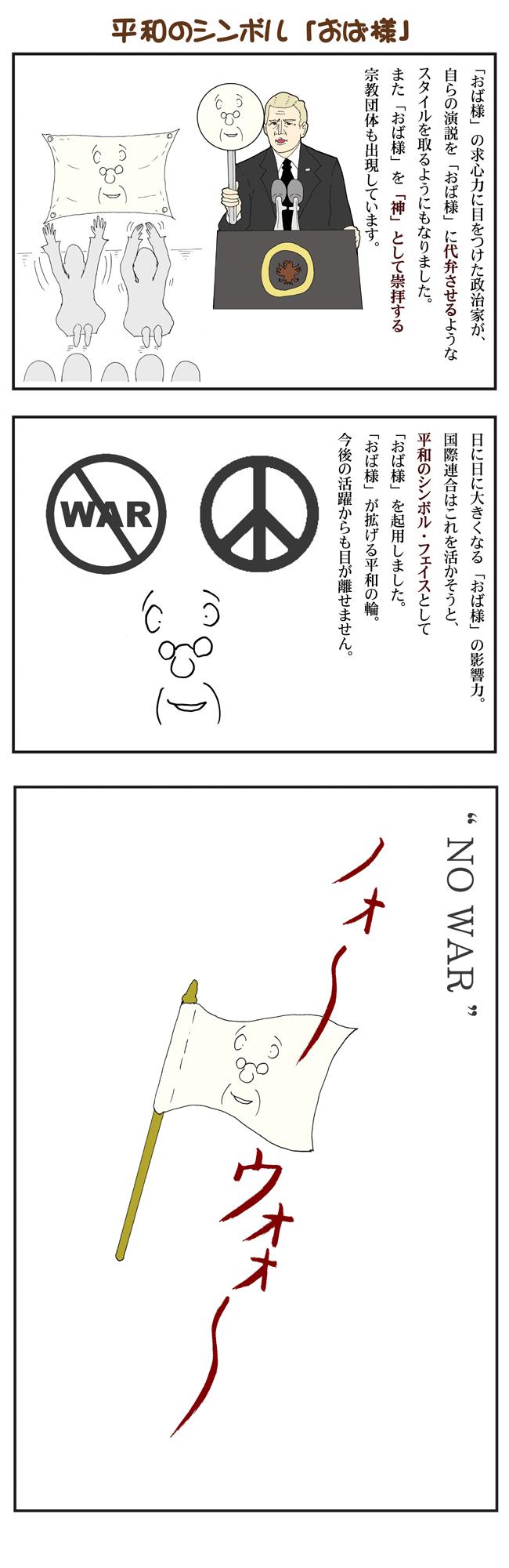 obasama_6