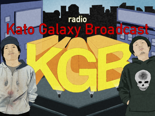 加藤・ギャラクシーのラジオKGB 019「シーフードヌードルの残り汁レシピ、どっちが美味いのか対決」
