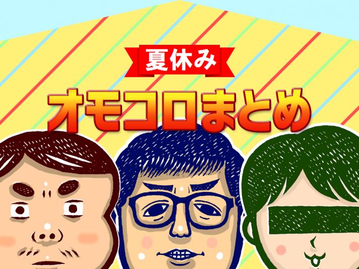 厳選!夏休みに見てほしいオモコロ特集記事!