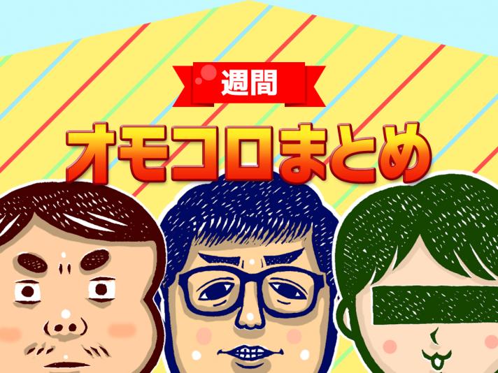 【30分チャット】5月1週のオモコロまとめ