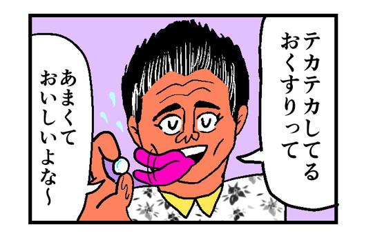 【4コマ漫画】カシマタくん