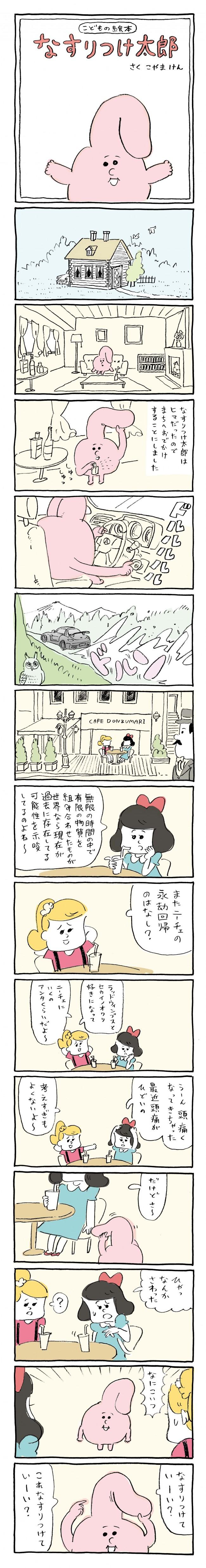 omocoro_manga_1_s