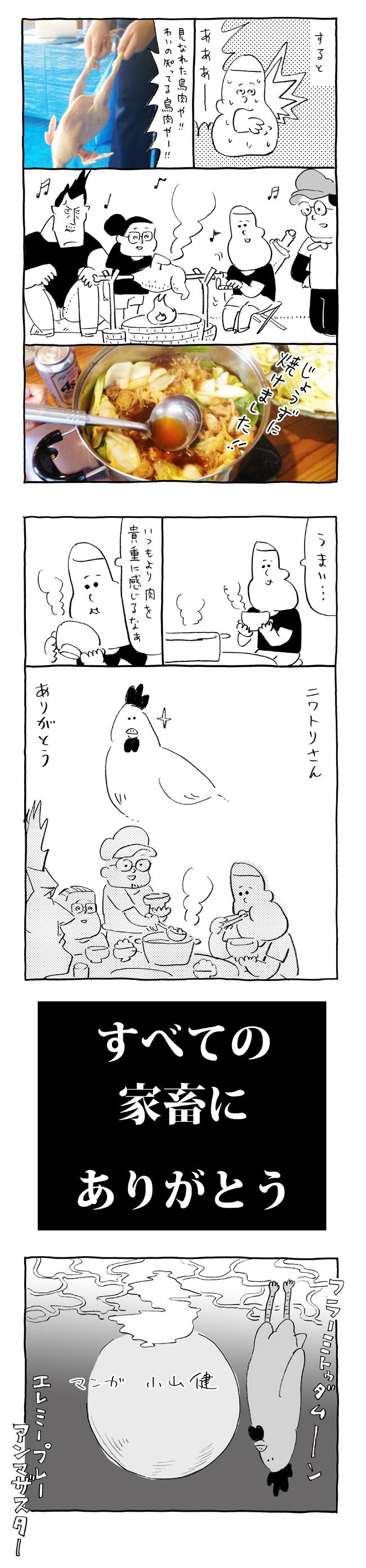 omocoro_p04_ol