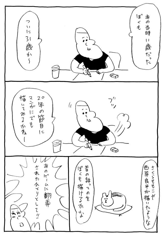 omokoro_p1