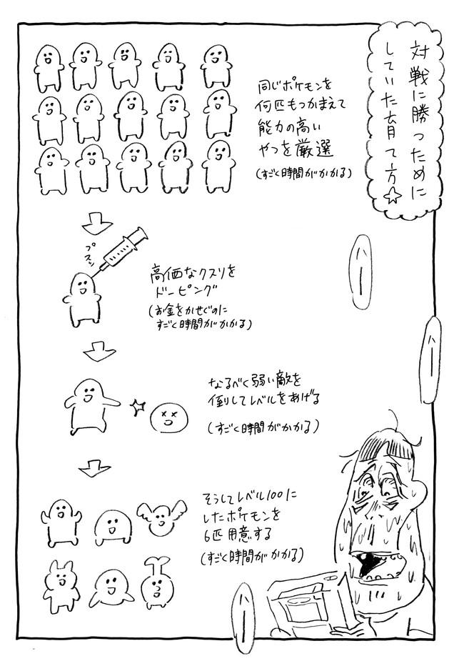 omokoro_p10