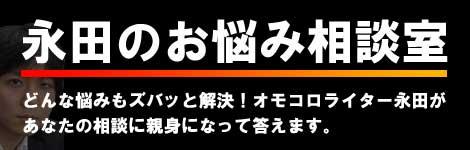 omomail_title_nagata