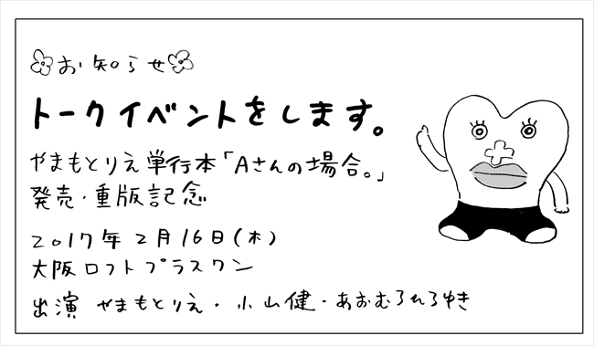 p16_kokuchi_R