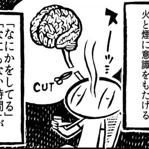 【カメントツのルポ漫画地獄】パイプタバコをはじめてみた