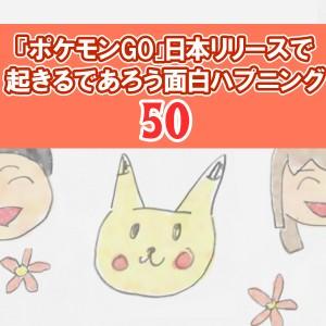 『ポケモンGO』日本リリースで起きるであろう面白ハプニング50