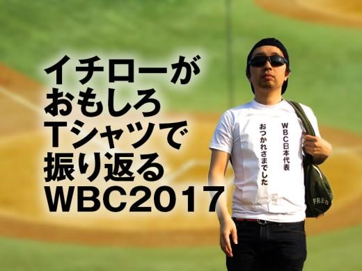 イチローがおもしろTシャツで振り返るWBC2017