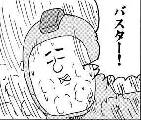 【閲覧注意】ロックマンのエロ本