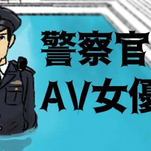 警察官がAV女優 白バイ隊員がAV男優の世界