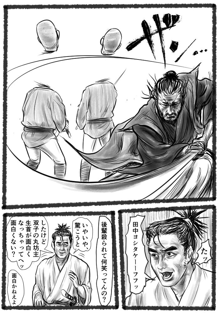 samurai10 (1)