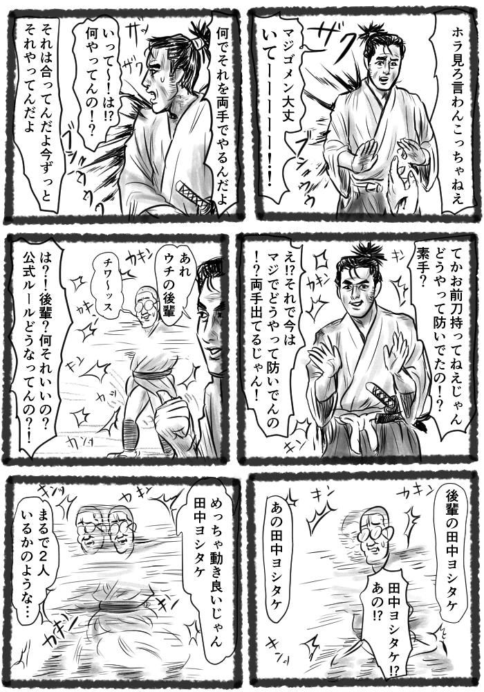 samurai8 (1)
