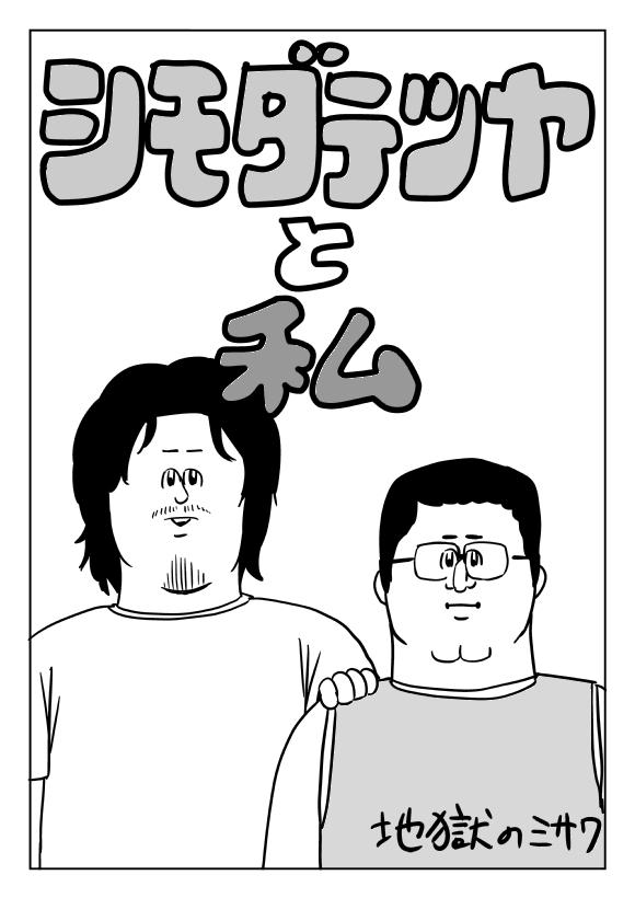 shimoda0002