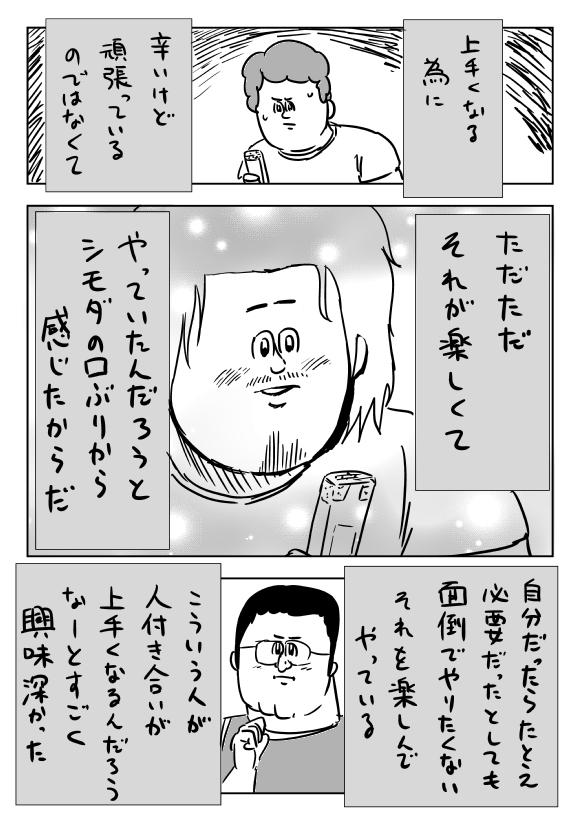 shimoda0014