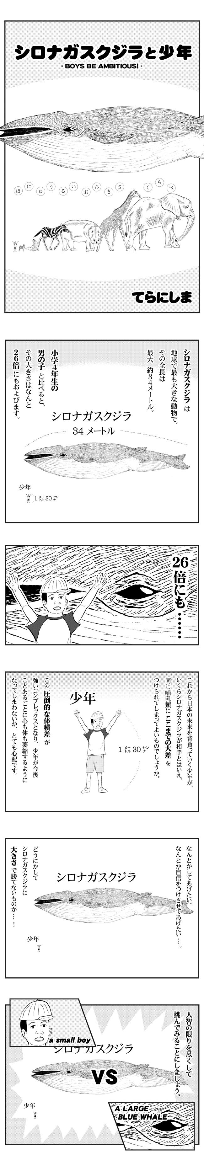 shironagasukujira1