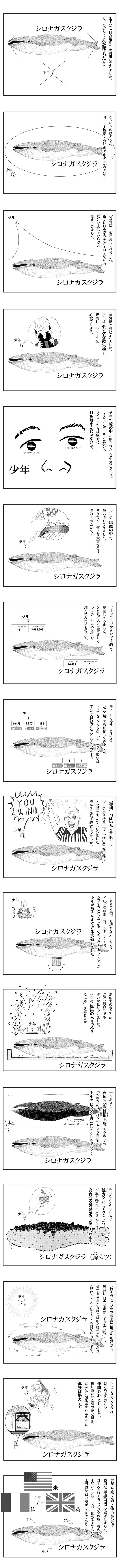shironagasukujira2_2