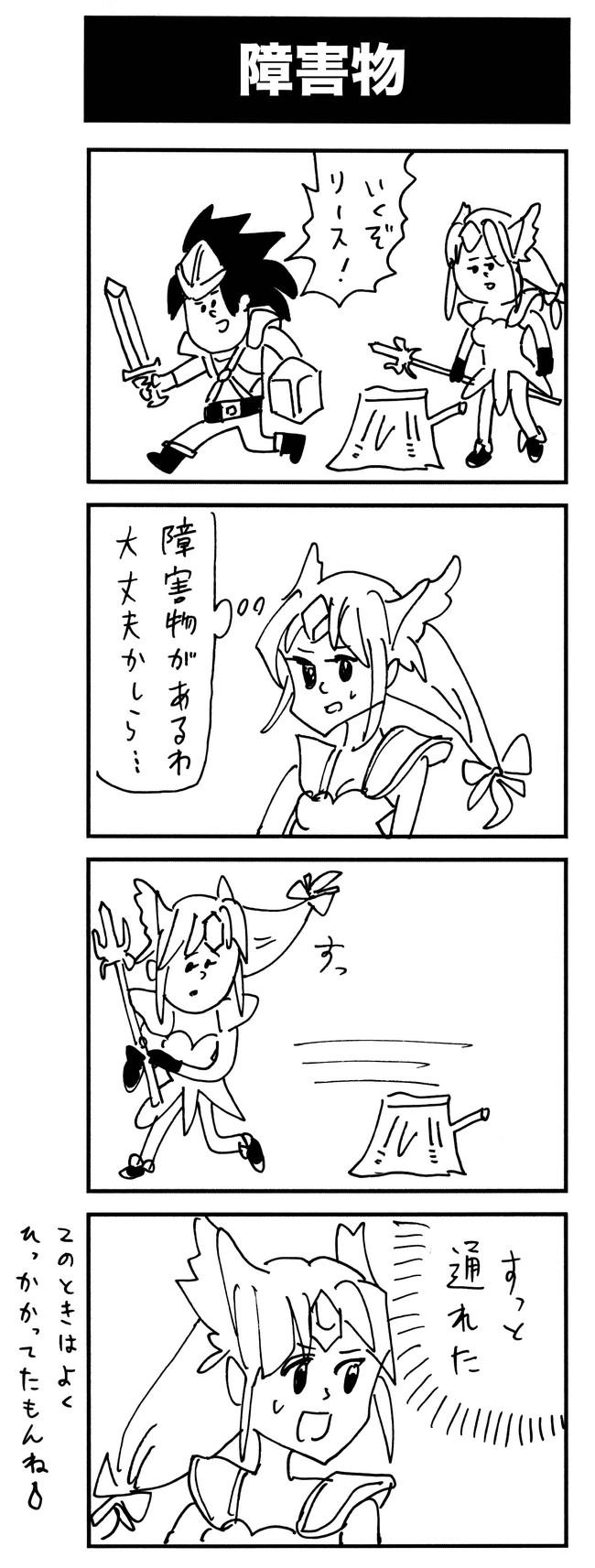 syougaibutsu