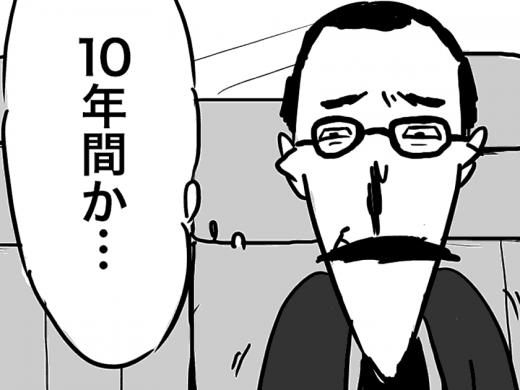 【4コマ漫画】10年間(最終回)