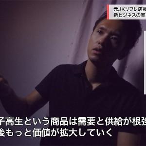 【ザ・フィクション】元JKリフレ店長による「新ビジネス」の実態に迫る