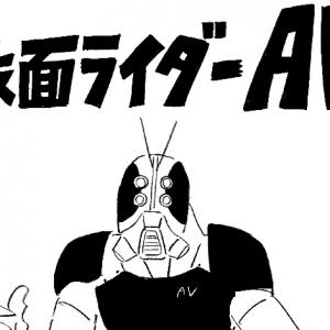 【漫画】仮面ライダーAV